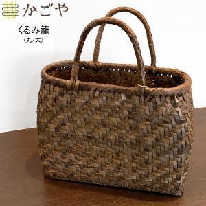 かごや くるみ かごバッグ 胡桃 クルミ 網代編み 編み込み 籠バッグ くるみ籠 (丸/大) HA-5093|j-piaplus