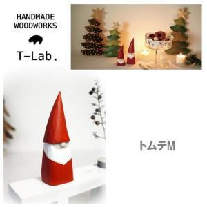 T-Lab ティーラボ ヨウルシリーズ トムテM 木製 木彫り人形 インテリア 置物 雑貨 WDXJOULUTMTM 2017秋冬新作|j-piaplus