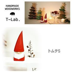 T-Lab ティーラボ ヨウルシリーズ トムテS 木製 木彫り人形 インテリア 置物 雑貨 WDXJOULUTMTS 2017秋冬新作|j-piaplus
