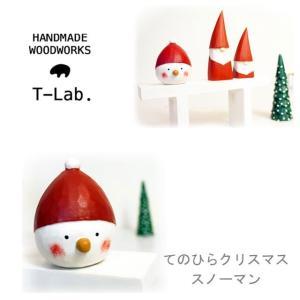 T-Lab ティーラボ てのひらクリスマス スノーマン 木製 木彫り人形 インテリア 置物 雑貨 WDXMASHNDSNW 2017秋冬新作|j-piaplus