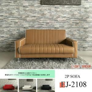 2Pソファ キララ EJ2018 4色対応 |j-plan