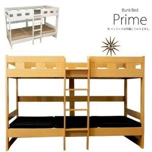 2段ベッド プライム 二段ベッド 頑丈 木製 ナチュラル ホワイト 大人用 子供用の写真