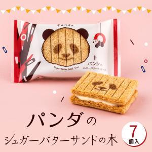 上野動物園の大人気パンダ『シャンシャン』。 ブランド人気No.1の『シュガーバターサンドの木』が 上...