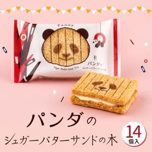 (東京駅倉庫出荷)(常温・冷蔵商品)シュガーバターの木 パンダのシュガーバターサンドの木 14個入 東京 上野 お土産 みやげ お菓子