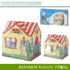 おもちゃのおうち キッズハウス ピザ屋さん LFS-707B|j-shop