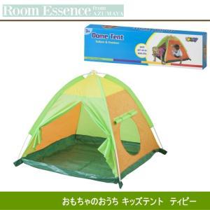 おもちゃのおうち キッズテント ドーム LFS-708B|j-shop