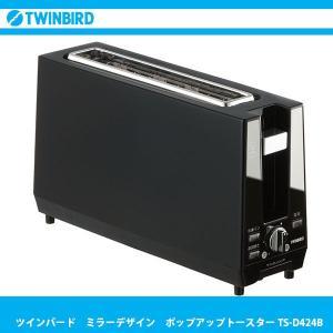 TWINBIRD ツインバード ミラーガラス ポップアップトースター TS-D424B 山型パンも美味しくトーストできるワイドスロット 幅を抑えたスリム設計  j-shop