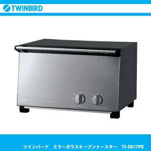 TWINBIRD ツインバード ミラーガラスオーブントースター TS-D017PB シームレスミラーガラス 用途に合わせて使える出力切替 4 段階 j-shop