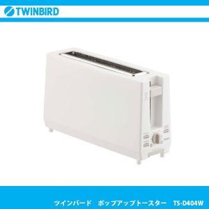 TWINBIRD ツインバード ポップアップトースター TS-D404W  山型パンも美味しくトーストできるワイドスロット  j-shop