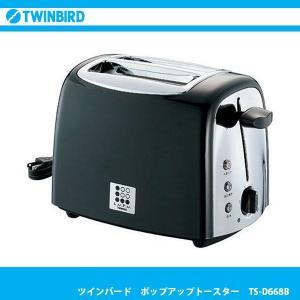 TWINBIRD ツインバード ポップアップトースター TS-D668B 強火&近火でパンを美味しく焼き上げます リフトアップ機能でベーグルも焼ける  j-shop
