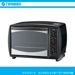 TWINBIRD ツインバード コンベクションオーブン TS-4118B ムラなく均一に焼き上げるコンベクションタイプ カリッと美味しいピザが焼けるピザプレート付  j-shop
