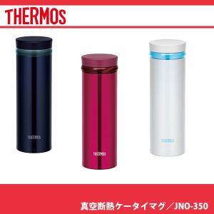 サーモス THERMOS 真空断熱ケータイマグ/JNO-350 パールホワイト バーガンディ  ブラック サーモス携帯マグ|j-shop