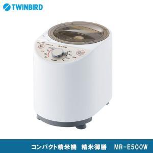 ツインバード TWINBIRD コンパクト精米機 精米御膳 MR-E500W <br> かくはん方式 美味しさと健康をお届けする4つの精米モード j-shop
