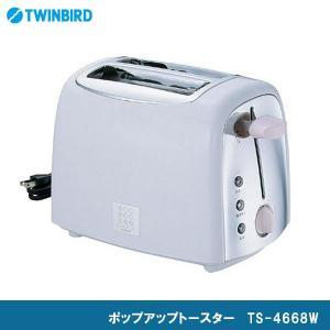 ツインバード TWINBIRD ポップアップトースター TS-4668W  強火&近火でパンを美味しく焼き上げます j-shop