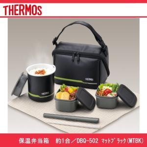 あたたかいごはんを魔法びんで保温、いたみやすいおかずは常温のままセットで持ち運べる、お弁当箱。 コン...