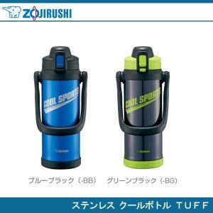 象印 ステンレスクールボトル TUFF SD-BC20-BB SD-BC20-BG