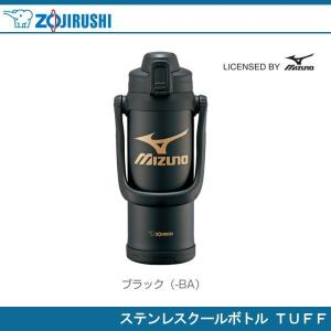 象印 ステンレスクールボトル TUFF SD-BX20-BA