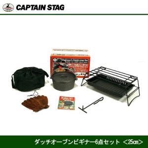 キャプテンスタッグ ダッチオーブン ビギナーセット 25cm M-5541|j-shop