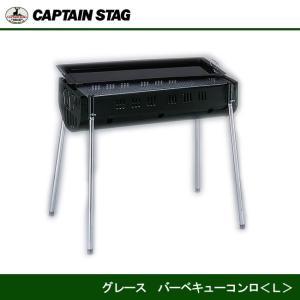グレース バーベキューコンロ L M-6442 キャプテンスタッグ CAPTAINSTAG|j-shop