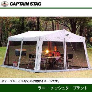 ラニーメッシュタープテント M-8717 キャプテンスタッグ CAPTAINSTAG|j-shop