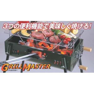 グリルマスター バーベキューコンロ M-6459 キャプテンスタッグ CAPTAINSTAG|j-shop