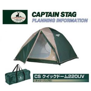 CS クイックドーム220UV M-3134 (キャリーバッグ付) キャプテンスタッグ CAPTAINSTAG|j-shop