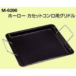 ホーロー カセットコンロ用グリドル M-6296 キャプテンスタッグ CAPTAINSTAG|j-shop