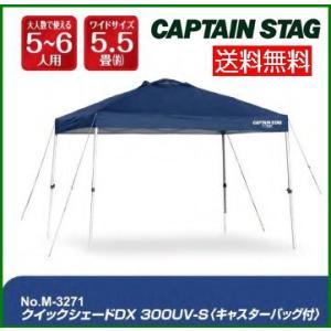 クイックシェードDX 300UV-S M-3271 キャプテンスタッグ CAPTAIN STAG イベントテント ワンタッチタープ|j-shop