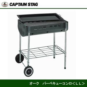 オーク バーベキューコンロ LL キャスター付 M-6440 キャプテンスタッグ CAPTAINSTAG|j-shop
