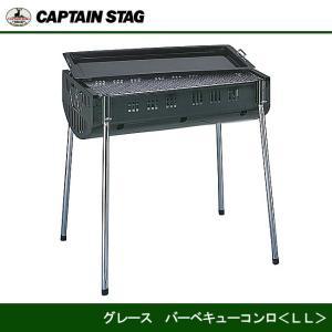 グレース バーベキューコンロ LL M-6441 キャプテンスタッグ CAPTAINSTAG|j-shop