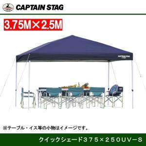 クイックシェード 375×250UV-S M-3279 キャプテンスタッグ CAPTAIN STAG イベントテント ワンタッチタープ|j-shop