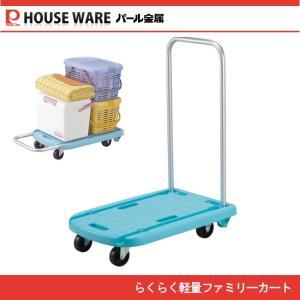らくらく軽量ファミリーカート(ブルー) D-2789/キャリーカート・軽量折りたたみ台車|j-shop