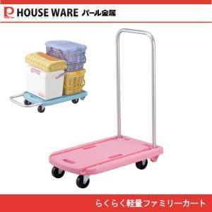 らくらく軽量ファミリーカート(ピンク) D-2790/キャリーカート・軽量折りたたみ台車|j-shop