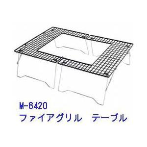 ァイアグリルテーブル M-6420 キャプテンスタッグ CAPTAINSTAG|j-shop