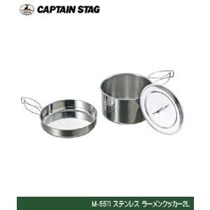 CAPTAIN STAG(キャプテンスタッグ) ステンレス ラーメンクッカー2L  M-5511  ...