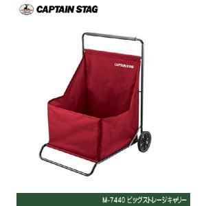 ビッグストレージキャリー M-7440 キャプテンスタッグ CAPTAINSTAG 台車 荷物 キャリー 運ぶ 倉庫 運搬 搬送|j-shop