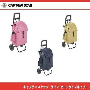 ライフ カートウイズキャリー UW-6001 UW-6002 UW-6003 キャプテンスタッグ CAPTAINSTAG バッグは着脱式 帰宅後バッグは室内まで運べます|j-shop