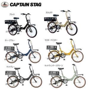 CAPTAIN STAG(キャプテンスタッグ) 折りたたみ自転車 コンタナFDB206BAA