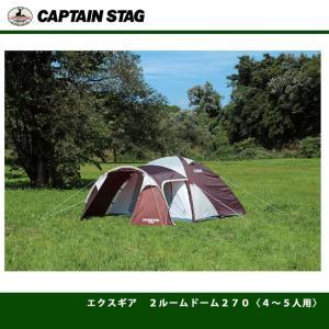 CAPTAIN STAG(キャプテンスタッグ)エクスギア 2ルームドーム270〈4〜5人用〉 UA-0018/UA-18