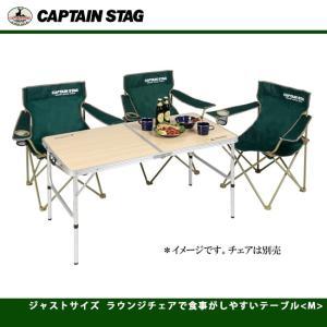 ジャストサイズ ラウンジチェアで食事がしやすいテーブルM UC-0516 キャプテンスタッグ CAP...