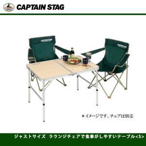 ジャストサイズ ラウンジチェアで食事がしやすいテーブルS UC-0517 キャプテンスタッグ CAP...