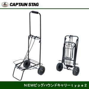 NEWビッグハウンドキャリー type2 M-1708  キャプテンスタッグ CAPTAINSTAG|j-shop