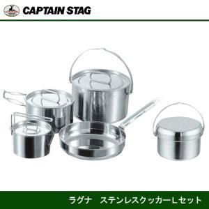 ラグナ ステンレスクッカーLセット M-5504 キャプテンスタッグ CAPTAINSTAG