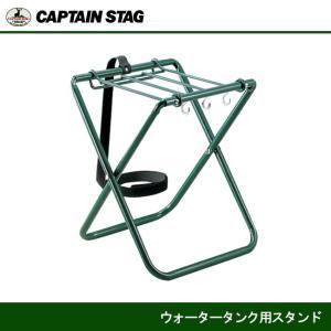 ウォータータンク用スタンド〈ベルト・フック付〉(グリーン) M-8670 キャプテンスタッグ CAP...