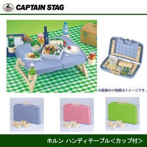 キャプテンスタッグ ホルン ハンディテーブル〈カップ付〉 MP-0951 ブルー/MP-0952 ピンク/MP-0953 グリーン  CAPTAINSTAG |j-shop