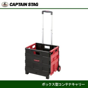 ボックス型コンテナキャリー UL-1004  キャプテンスタッグ CAPTAINSTAG|j-shop