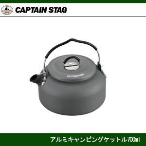 アルミキャンピングケットル700ml UH-4101  キャプテンスタッグ CAPTAINSTAG