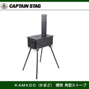 KAMADO (かまど) 煙突 角型ストーブ UG-0051 キャプテンスタッグ CAPTAINST...
