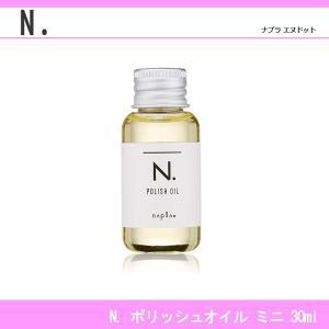 ナプラ N. エヌドット ポリッシュオイル ミニ30ml ※数量限定