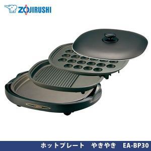 象印 ZOJIRUSHI ホットプレート やきやき EA-BP30 (EA-BM30 後継機) 丈夫で長持ち耐久性2倍「トリプルチタンセラミックコートの遠赤平面プレート」|j-shop